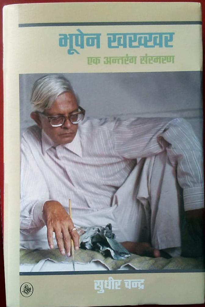 Sudhir Chandra bio